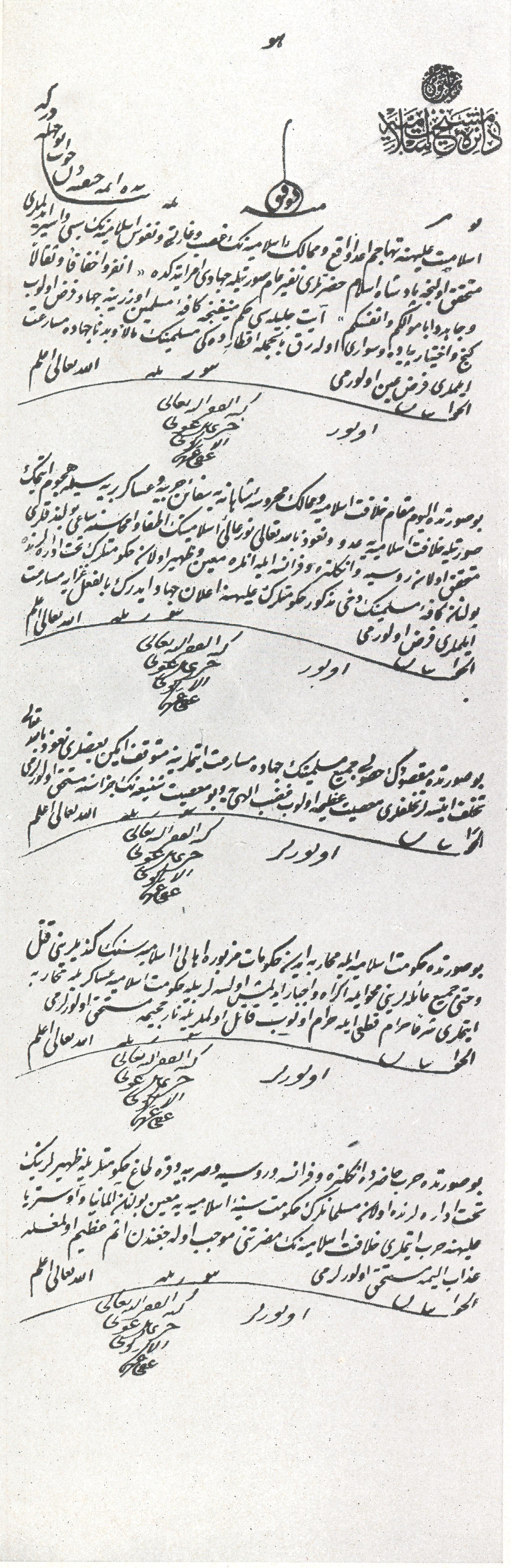 http://www.genocide-museum.am/arm/news-img/Jihad14-03.jpg