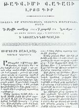 http://www.genocide-museum.am/arm/news-img/press-01.jpg