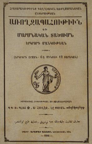 http://www.genocide-museum.am/arm/photos/book-19.jpg