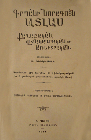 http://www.genocide-museum.am/arm/photos/book-46.jpg