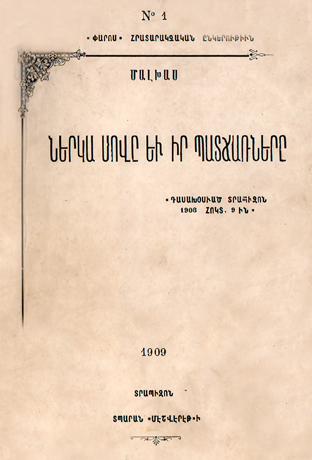 http://www.genocide-museum.am/eng/photos/book-30.jpg