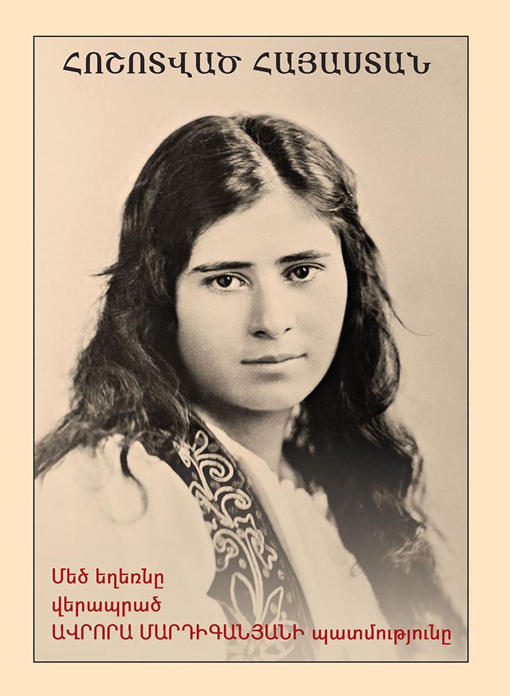 développement génocide arménien
