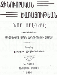 http://www.genocide-museum.am/trk/on-line-photos/t-0010.jpg