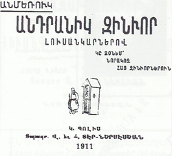 http://www.genocide-museum.am/trk/on-line-photos/t-0011.jpg