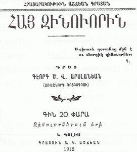 http://www.genocide-museum.am/trk/on-line-photos/t-0028.jpg