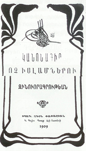 http://www.genocide-museum.am/trk/on-line-photos/t-0029.jpg